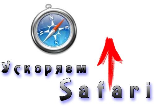 Два способа оптимизации и ускорения браузера Safari