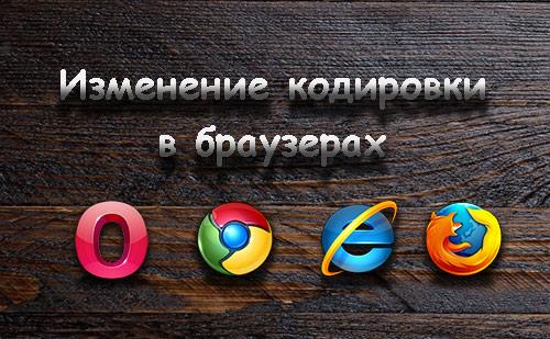 Принудительное изменение кодировки в браузерах Google chrome, Opera, Firefox