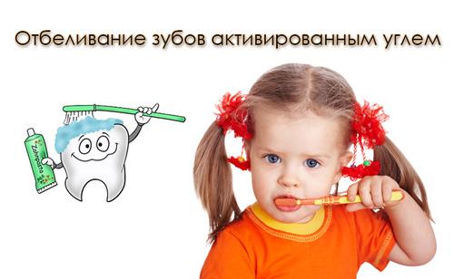 Отбеливание зубов с помощью активированного угля в домашних условиях