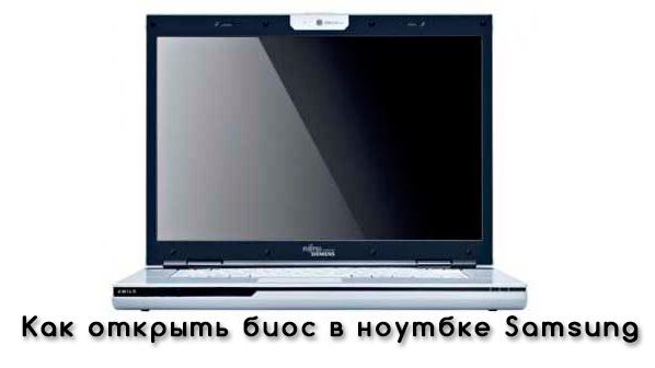 Как открыть bios на ноутбуке Samsung