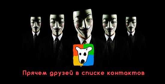 Как скрыть друзей в списке контактов социальной сети Вконтакте