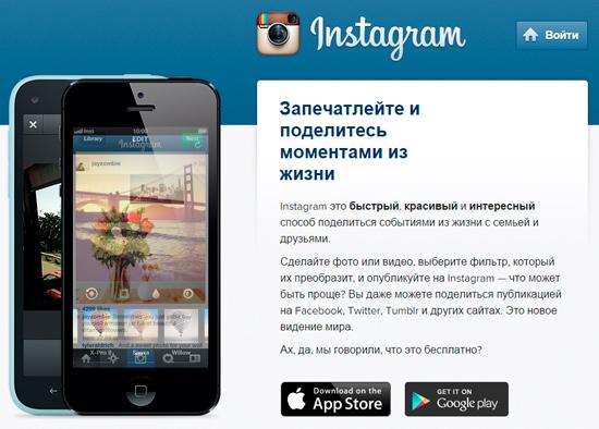 Что такое Инстаграм (Instagram)